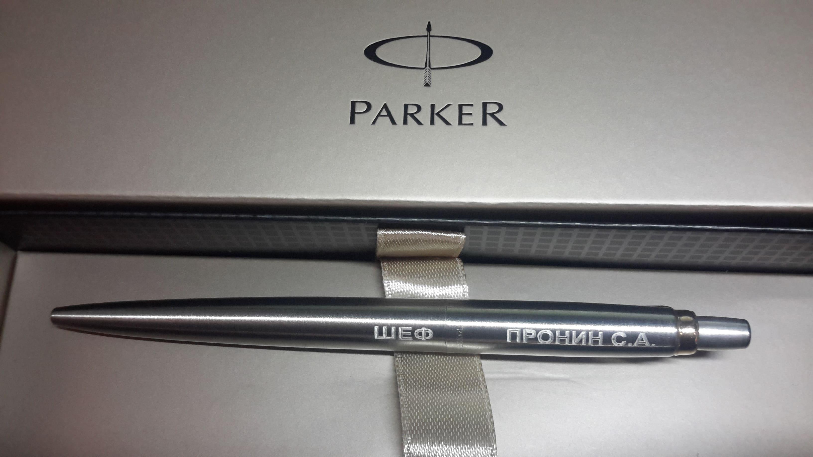 """гравировка ручка """"Parker"""""""