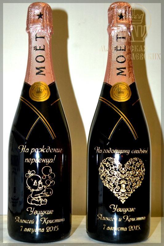 шампанское с гравировкой